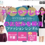 fashion-brista
