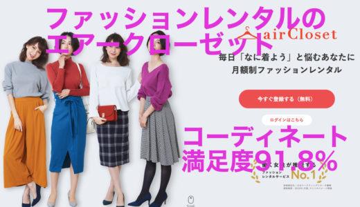 ファッションレンタルが月額制「airCloset(エアークローゼット)」