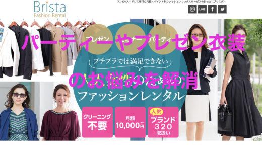 ドレスやビジネスシーンにも対応ファッションレンタルサービス【Bristaブリスタ】