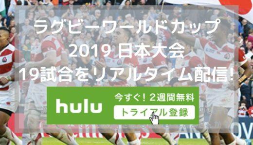 「 Hulu 」無料お試しができる動画配信サービス
