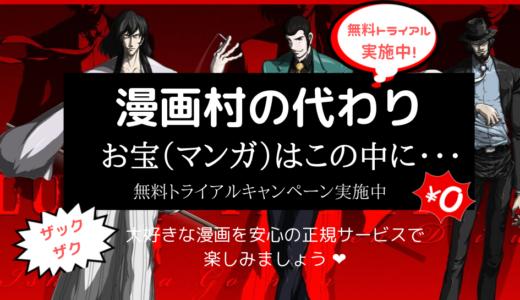 manga-mura1