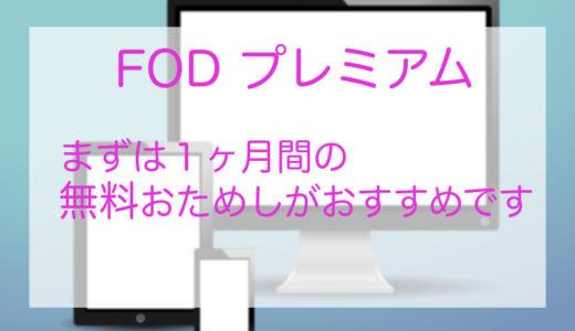 「 FOD プレミアム」無料お試しができる動画配信サービス