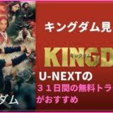 kingdom_u-next
