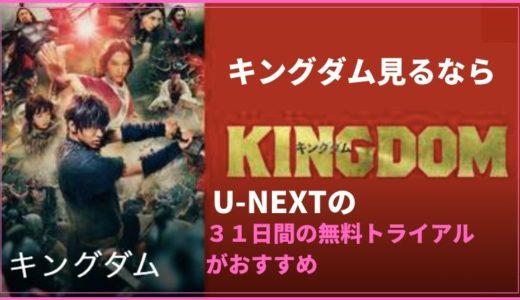 「 U-NEXT(ユーネクスト)」無料お試しができる動画配信サービス