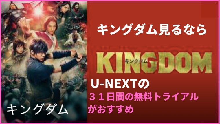kingdom_u-next