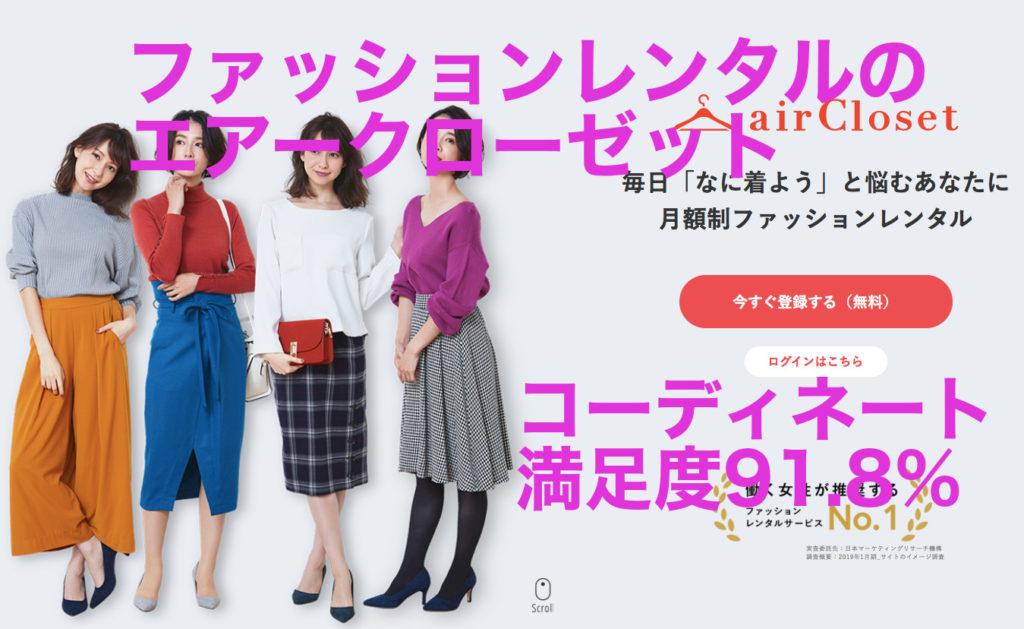 fashion-aircloset