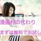 mangamura