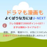 unext_creca