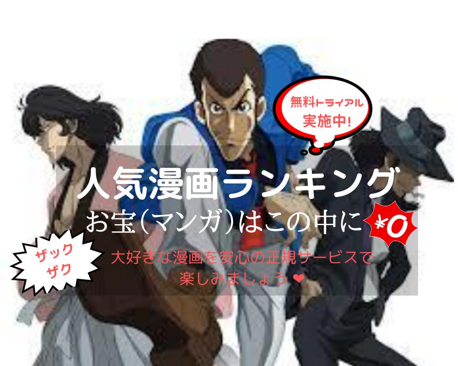 manga_ranking