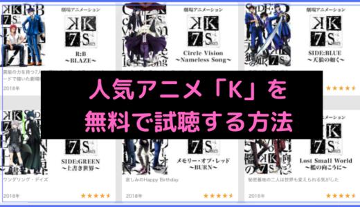 話題のアニメ『K』 無料で見る方法