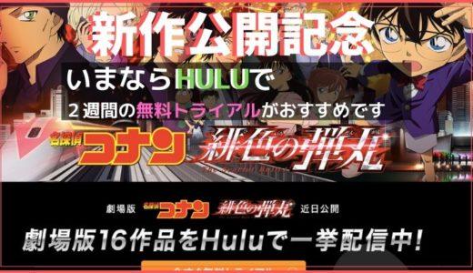 『名探偵コナン 緋色の弾丸』の公開記念 劇場版名探偵コナン4作品をHuluで先行独占配信。