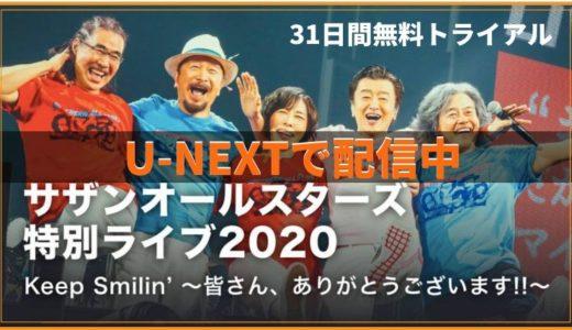 サザンオールスターズ 特別ライブ 2020 「Keep Smilin' 〜皆さん、ありがとうございます!!〜」U-NEXTで配信!